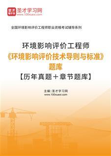 2021年环境影响评价工程师《环境影响评价技术导则与标准》题库【历年真题+章节题库】