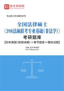 2022年全国法律硕士《398法硕联考专业基础(非法学)》考研题库【历年真题(视频讲解)+章节题库+模拟试题】