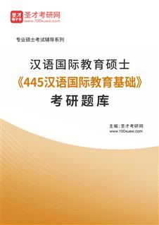 2022年汉语国际教育硕士《445汉语国际教育基础》考研题库