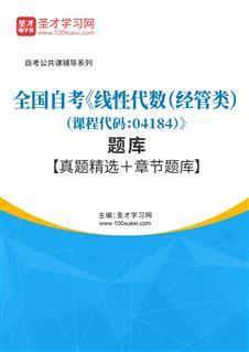 2021年全国自考《线性代数(经管类)(课程代码:04184)》题库【真题精选+章节题库】
