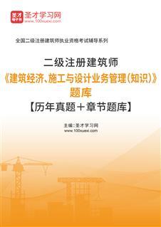 2022年二级注册建筑师《法律、法规、经济与施工》题库【历年真题+章节题库】