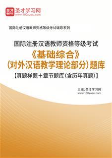 2021年国际注册汉语教师资格等级考试《基础综合》(对外汉语教学理论部分)题库【真题样题+章节题库(含历年真题)】