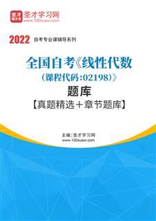 2021年全国自考《线性代数(课程代码:02198)》题库【真题精选+章节题库】