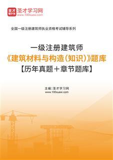 2021年一级注册建筑师《建筑材料与构造》题库【历年真题+章节题库】