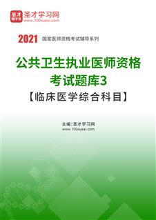 2021年公共卫生执业医师资格考试题库3【临床医学综合科目】