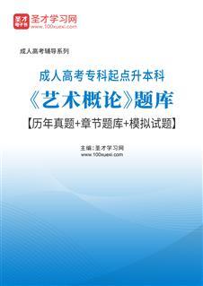2022年成人高考专科起点升本科《艺术概论》题库【历年真题+章节题库+模拟试题】