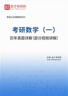 考研数学(一)历年真题详解(部分视频讲解)