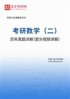 考研数学(二)历年真题详解(部分视频讲解)