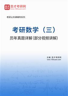 考研数学(三)历年真题详解(部分视频讲解)