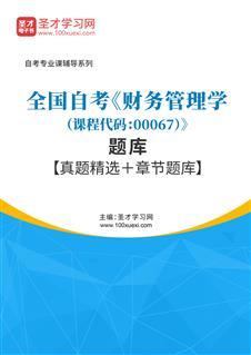 2021年全国自考《财务管理学(课程代码:00067)》题库【真题精选+章节题库】