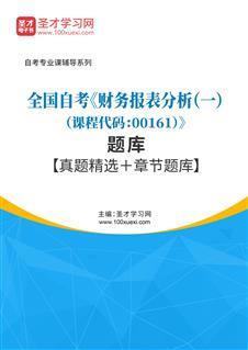 2021年全国自考《财务报表分析(一)(课程代码:00161)》题库【真题精选+章节题库】