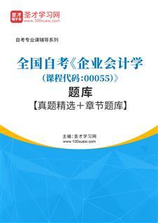 2021年全国自考《企业会计学(课程代码:00055)》题库【真题精选+章节题库】