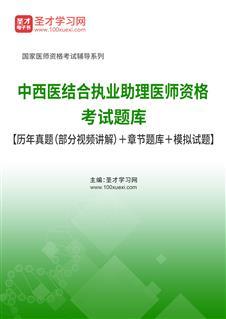 2021年中西医结合执业助理医师资格考试题库【历年真题(部分视频讲解)+章节题库+模拟试题】