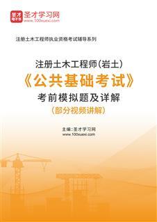 2021年注册土木工程师(岩土)《公共基础考试》考前模拟题及详解(部分视频讲解)
