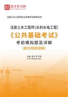 2021年注册土木工程师(水利水电工程)《公共基础考试》考前模拟题及详解(部分视频讲解)