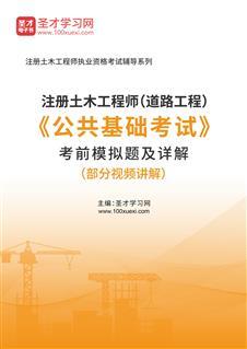 2021年注册土木工程师(道路工程)《公共基础考试》考前模拟题及详解(部分视频讲解)