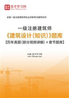 2021年一级注册建筑师《建筑设计(知识)》题库【历年真题(部分视频讲解)+章节题库】