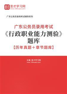 2022年广东公务员录用考试《行政职业能力测验》题库【历年真题+章节题库】