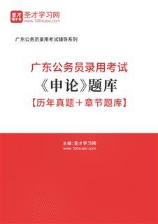 2022年广东公务员录用考试《申论》题库【历年真题+章节题库】