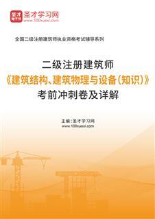 2021年二级注册建筑师《建筑结构与设备》考前冲刺卷及详解