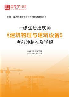 2021年一级注册建筑师《建筑物理与建筑设备》考前冲刺卷及详解