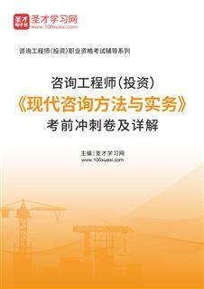 2022年咨询工程师(投资)《现代咨询方法与实务》考前冲刺卷及详解