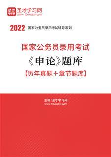 2022年国家公务员录用考试《申论》题库【历年真题+章节题库】