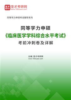 2022年同等学力申硕《临床医学学科综合水平考试》考前冲刺卷及详解