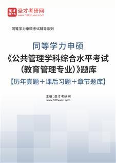 2022年同等学力申硕《公共管理学科综合水平考试(教育管理专业)》题库【历年真题+课后习题+章节题库】