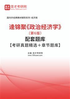 逄锦聚《政治经济学》(第6版)配套题库【考研真题精选+章节题库】