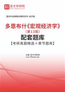 多恩布什《宏观经济学》(第13版)配套题库【考研真题精选+章节题库】