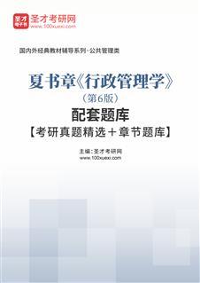 夏书章《行政管理学》(第6版)配套题库【考研真题精选+章节题库】