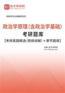 2022年政治学原理(含政治学基础)考研题库【考研真题精选(视频讲解)+章节题库】
