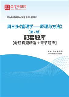 周三多《管理学——原理与方法》(第7版)配套题库【考研真题精选+章节题库】