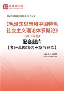 《毛泽东思想和中国特色社会主义理论体系概论》(2018年版)配套题库【考研真题精选+章节题库】