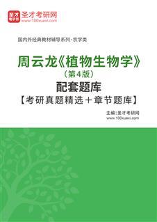 周云龙《植物生物学》(第4版)配套题库【考研真题精选+章节题库】
