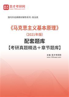 《马克思主义基本原理》(2021年版)配套题库【考研真题精选+章节题库】