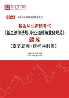 2021年基金从业资格考试《基金法律法规、职业道德与业务规范》题库【章节题库+模考冲刺卷】