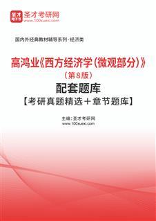 高鸿业《西方经济学(微观部分)》(第8版)配套题库【考研真题精选+章节题库】