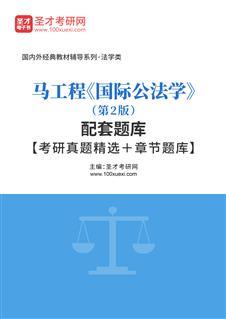 马工程《国际公法学》(第2版)配套题库【考研真题精选+章节题库】