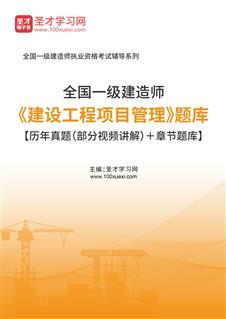2022年一级建造师《建设工程项目管理》题库【历年真题(部分视频讲解)+章节题库】