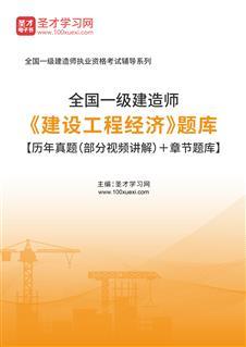 2022年一级建造师《建设工程经济》题库【历年真题(部分视频讲解)+章节题库】