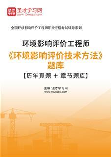 2022年环境影响评价工程师《环境影响评价技术方法》题库【历年真题+章节题库】