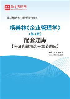 杨善林《企业管理学》(第4版)配套题库【考研真题精选+章节题库】