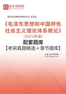 《毛泽东思想和中国特色社会主义理论体系概论》(2021年版)配套题库【考研真题精选+章节题库】