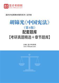胡锦光《中国宪法》(第4版)配套题库【考研真题精选+章节题库】