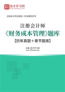 2022年注册会计师《财务成本管理》题库【历年真题+章节题库】