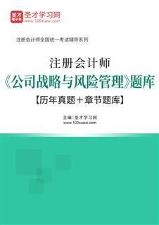 2022年注册会计师《公司战略与风险管理》题库【历年真题+章节题库】