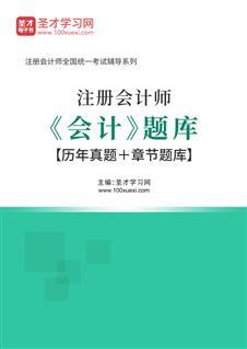2022年注册会计师《会计》题库【历年真题+章节题库】