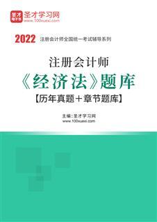 2022年注册会计师《经济法》题库【历年真题+章节题库】